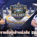 Esports ระดับโลกมาแล้ว Com2uS เปิดตัวผู้เข้าแข่งขัน SWC2021 พร้อม 2 ตัวแทนไทย สุดแกร่งเข้าสู่การแข่งขันปีนี้