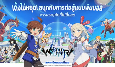 World Flipper เกม Action RPG จาก Kakao Games และ Cygames เปิดลงทะเบียนล่วงหน้าแล้ว รับฟรีไอเทมสุดพิเศษก่อนใคร