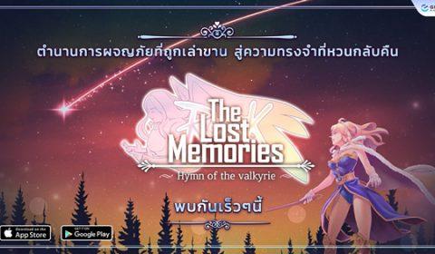 The Lost Memories: Hymn of the Valkyrie ค่ายดังจาก Gravity ประกาศเปิด Website Teaser อย่างเป็นทางการแล้ววันนี้