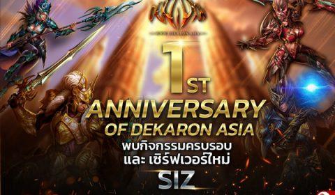 GODLIKE Dekaron Online ฉลองครบรอบ 1 ปี ด้วยกิจกรรมสุดพิเศษแจกไอเทมสนับสนุนเพียบ…! มาพร้อมเซิร์ฟเวอร์ใหม่ SIZ !!