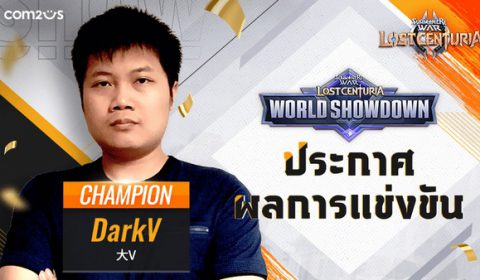 Lost Centuria World Showdown สุดปัง! DarkV คว้าแชมป์ แมทช์มันส์ระดับโลก