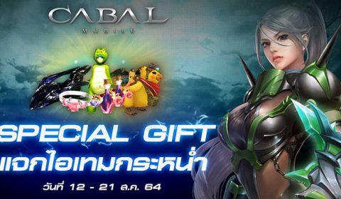 CABAL MOBILE มอบของขวัญสุดพิเศษกระหน่ำแจกไอเทมมากมายฟรี!