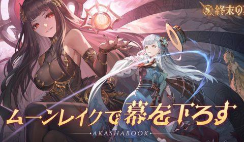 (รีวิวเกมมือถือ) Akasha Book เกมเทิร์นเบสอนิเมะจาก Netease เปิดให้เล่นในญี่ปุ่นแล้ว
