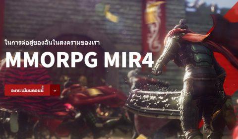 (รีวิวเกม) MIR4 เกม MMORPG ธีมจอมยุทธ์เกาหลี เล่นได้ทั้ง PC และมือถือ