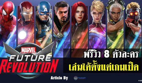 [Guide] MARVEL Future Revolution รวม 8 ฮีโร่ ที่เลือกเล่นได้ตั้งแต่ต้นเกม