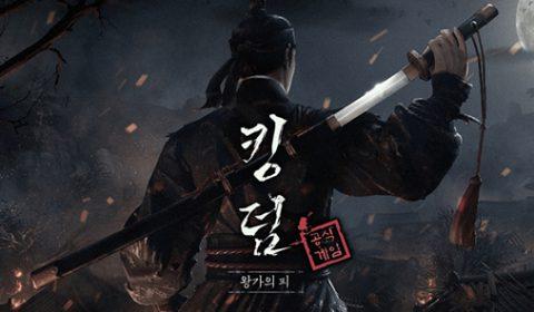 ดังจนต้องมา Kingdom: The Blood สานต่อความน่ากลัวเผย Teaser trailer เตรียมเปิดให้บริการแบบ cross-platform ทั้งบน PC และ Mobile
