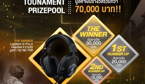 ร่วมเป็นส่วนหนึ่งของสุดยอดการแข่งขันที่ทุกคนตั้งตาคอยกับ LogitechG Tournament #2 PUBG พร้อมชิงเงินรางวัลมูลค่ารวมกว่า 70,000 บาท