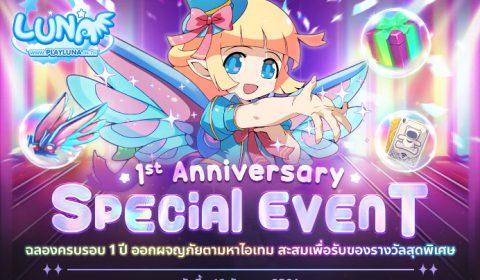 Luna M ฉลองครบรอบ 1 ปี จัดปาร์ตี้ตามหา Light Stick ลุ้นแรร์ไอเทมสุดพิเศษฟรี!