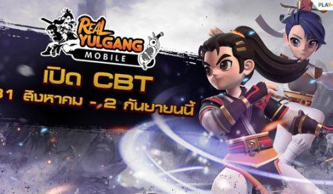 Real Yulgang Mobile เตรียมเปิด CBT 31 สิงหาคมนี้ อัปเดตระบบใหม่ตามคำเรียกร้อง!