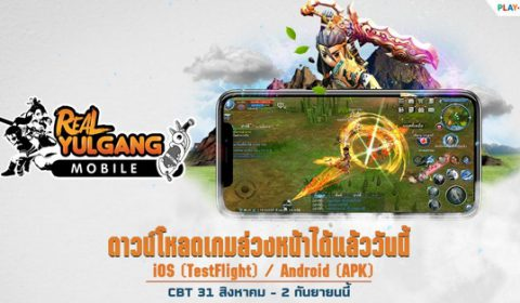Real Yulgang Mobile ดาวน์โหลดเกมล่วงหน้าได้แล้ววันนี้! เตรียมพร้อมก่อนเปิด CBT 31 สิงหาคมนี้