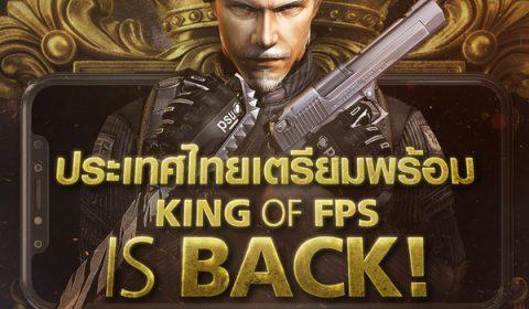 Special Force Mobile: จากเกมระดับตำนาน สู่ความมันส์ในมือถือ! กันยายนนี้ รู้กัน!!