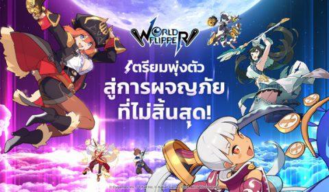 โค้งสุดท้ายของการลงทะเบียนล่วงหน้า เตรียมสนุกกับ World Flipper กันยายนนี้!