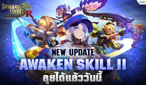 Dragon Nest อัปเดตใหม่ Awaken SKILL ll เอาใจนักรบมังกร มันส์ได้แล้ววันนี้!