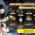 Alchemy Stars ฉลองการมาของภาษาไทย เปิดลงทะเบียนล่วงหน้าแล้ววันนี้ รับรางวัลยกเซิร์ฟฯ SEA