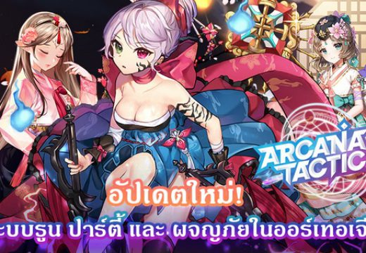 Arcana Tactics อัปเดตระบบรูนสุดแจ่ม พร้อมโหมดผจญภัยออร์เทอเจีย และระบบปาร์ตี้แบบใหม่ไฉไลกว่าเดิม!