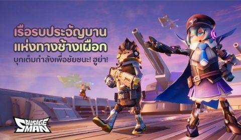Sausage Man อัปเดต T2 เรือรบประจัญบานแห่งทางช้างเผือก สกิลการ์ดใหม่ สกินตัวละครใหม่ และโหมดใหม่ในปาร์ตี้ตู้อาร์เคดดวลปืน 2v2
