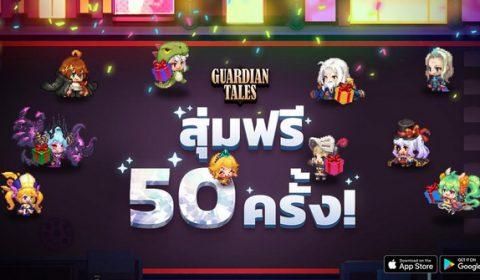 Guardian Tales อัปเดตคอนเทนท์ใหม่และการกลับมาของกิจกรรมสุ่มอัญเชิญฟรี 50 ครั้ง!