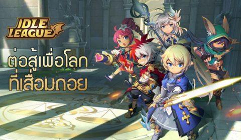 Idle League เกมส์มือถือใหม่แนว Idle พร้อมกราฟิกแนวการ์ตูนสุดน่ารัก พร้อมให้บริการในสโตร์ไทยทั้งระบบ iOS และ Android