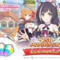 Princess Connect! Re: Dive ฉลอง 1st Anniversary แจกของขวัญพิเศษมากมาย!