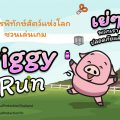 องค์กรพิทักษ์สัตว์แห่งโลก เปิดตัวเกม Piggy Run ครั้งแรกในไทย ชวนร่วมพาหมูหนีภัยพร้อมผลักดันสวัสดิภาพสัตว์ในฟาร์มเพื่อลดการใช้ยาปฏิชีวนะ