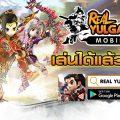 รีวิวเกมส์มือถือใหม่ Real Yulgang Mobile ตำนาน MMORPG ที่หลายคนคิดถึงพร้อมกลับมาให้บริการอย่างเป็นทางการ ทั้งระบบ iOS และ Android แล้ววันนี้