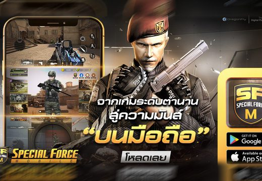 Special Force Mobile พร้อมลุย! ทั้ง iOS และ Android แล้ววันนี้ รับไอเทมเพียบ!!
