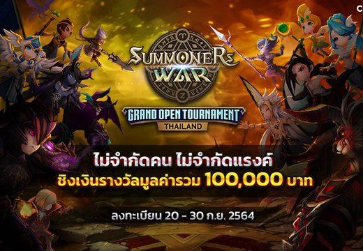 Summoners War ขอท้า! ไฝว้กันให้เดือด กับ Thailand Grand Open Tournament ชิงเงินรางวัลกว่า 100,000 บาท!