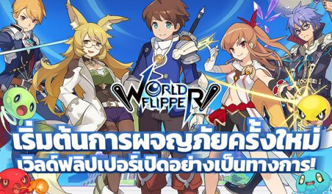 World Flipper เกมส์ Action RPG จาก Kakao Games และ Cygames พร้อมเปิดให้บริการในไทยแล้ววันนี้ทั้งระบบ iOS และ Android