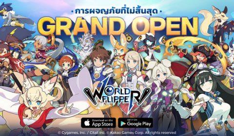 World Flipper เปิดให้บริการทั่วโลกอย่างเป็นทางการ พร้อมรองรับภาษาไทย!