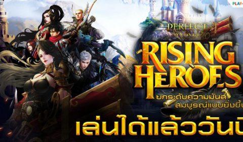RISING HEROES by Perfect World ยกระดับความมันส์ สมบูรณ์แบบยิ่งขึ้น เล่นได้แล้ววันนี้!