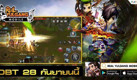 Real Yulgang Mobile เปิดจริง 28 กันยายนนี้ พร้อมเซอร์ไพรส์แจกไอเทมยกเซ็ตต้อนรับเปิดเกม!!
