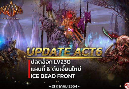 GODLIKE Dekaron Online ปลด Max Lv230 เพิ่มแผนที่ใหม่ และ ดันเจี้ยนสุดท้าทาย