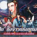 (รีวิวเกมมือถือ) New Swordsman กระบี่เย้ยยุทธจักรฉบับทำใหม่บนมือถือ พากย์ไทยจัดเต็ม