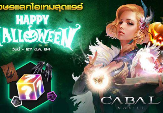 CABAL MOBILE สะสมตัวอักษรฉลอง Halloween ลุ้นรับไอเทมแรร์ฟรี!