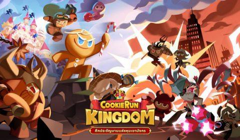 Cookie Run: Kingdom อัปเดต ศึกประจัญบานแห่งหุบเขามังกร
