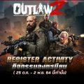 OutlawZ เปิดลงทะเบียนล่วงหน้าแล้ววันนี้ รับไอเทมฟรีแบบจัดเต็ม พิเศษโปรเติมเงินรับ GCx5 แค่ 9 วันนี้เท่านั้น