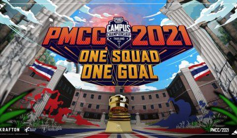 เหล่าเกมเมอร์มือสมัครเล่นทุกสถาบันเตรียมสู้ศึกใน PUBG Mobile Campus Championship 2021 ค้นหาตัวแทนประเทศไทยลงแข่งระดับ SEA ชิงเงินรางวัลกว่า 250,000 บาท