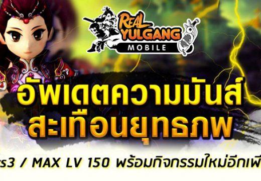 Real Yulgang Mobile อัปความมันส์แพทช์ใหม่ 3vs3 / Max LV 150 พร้อมกิจกรรมแจกหนักอีกเพียบ