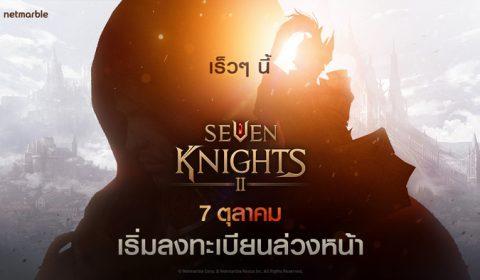 Seven Knights 2 จากเน็ตมาร์เบิ้ล เตรียมเปิดเผยข้อมูลอย่างเป็นทางการพร้อมกันทั่วโลก เร็วๆนี้