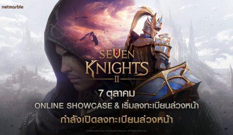 Seven Knights 2 เปิดให้ลงทะเบียนล่วงหน้าพร้อมกันทั่วโลกแล้ววันนี้!