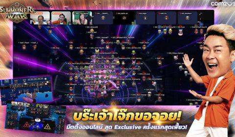 บร๊ะเจ้าโจ๊กขอจอย มีตติ้งทิพย์ Exclusive Online สุดปัง ครั้งแรกของ Summoners War Thailand กับบรรยากาศเฟี้ยวสุด ประทับใจแฟนเกมมากเวอร์