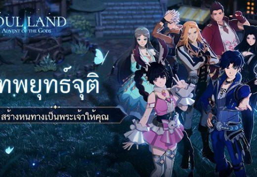Soul Land: Advent of the Gods เกมส์มือถือใหม่สาย MMORPG พร้อมเปิดให้บริการทั้ง iOS และ Android แล้ววันนี้