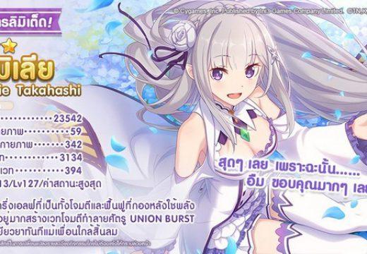 Princess Connect! Re: Dive เอมิเลีย มาแล้ว!! ตัวละครลิมิเต็ดจากกิจกรรม collabo กับ Re: ZERO
